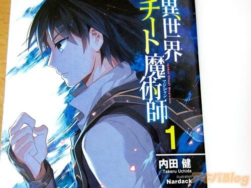 西村太一「普通の高校生だった少年は、異世界においてなぜか圧倒的な力を得... 異世界チート魔術師